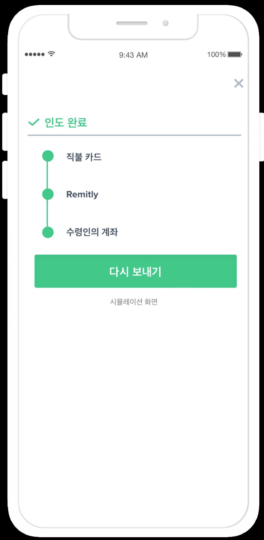 App in mobile phone